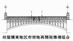 納屋橋東.jpg