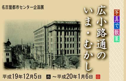hirokoji.jpg