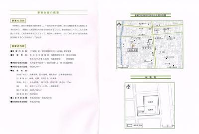 misono2.jpg